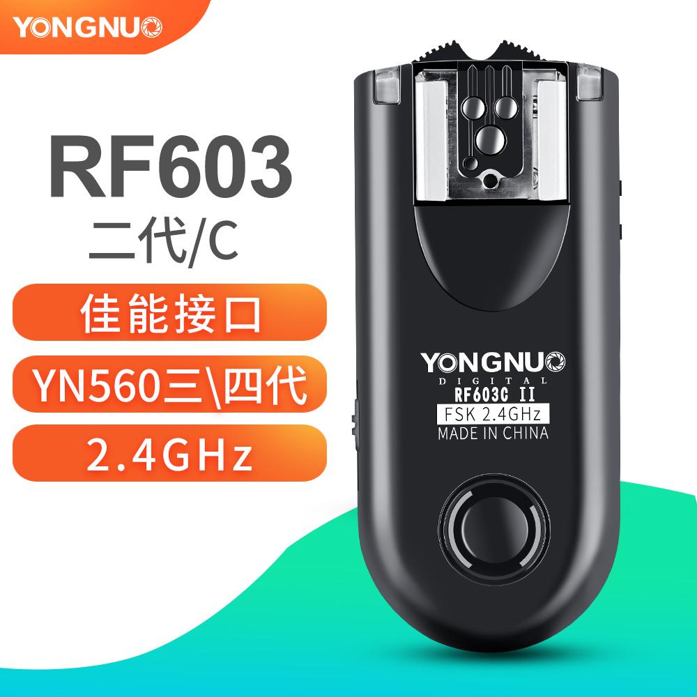 永諾RF-603二代引閃器佳能相容YN560三代四代閃光燈無線觸發器