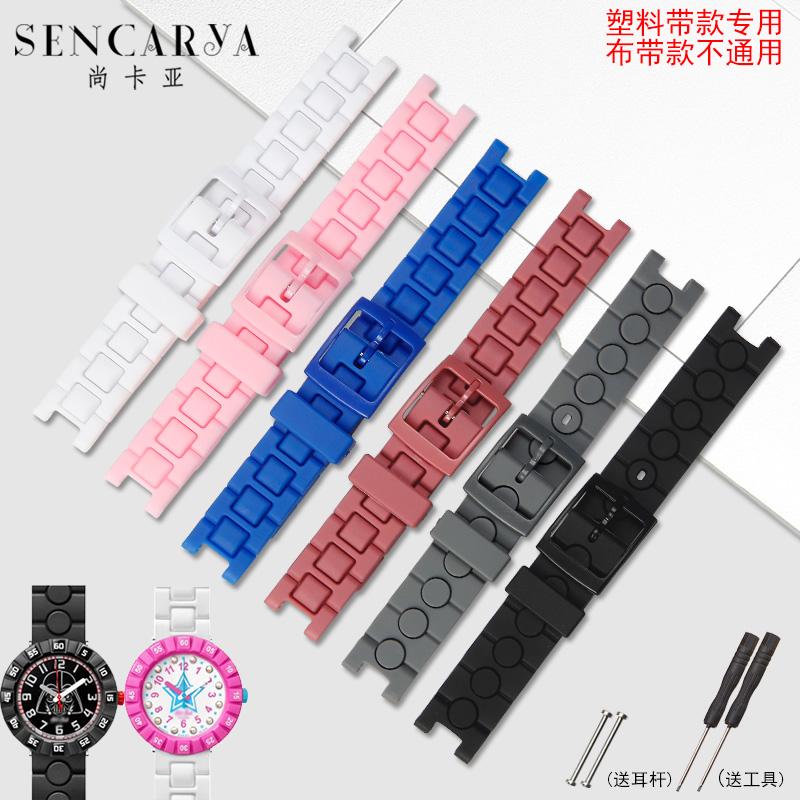 尚卡亚塑胶表带代用飞菲FlikFlak手表带斯沃琪儿童手表适用塑料款
