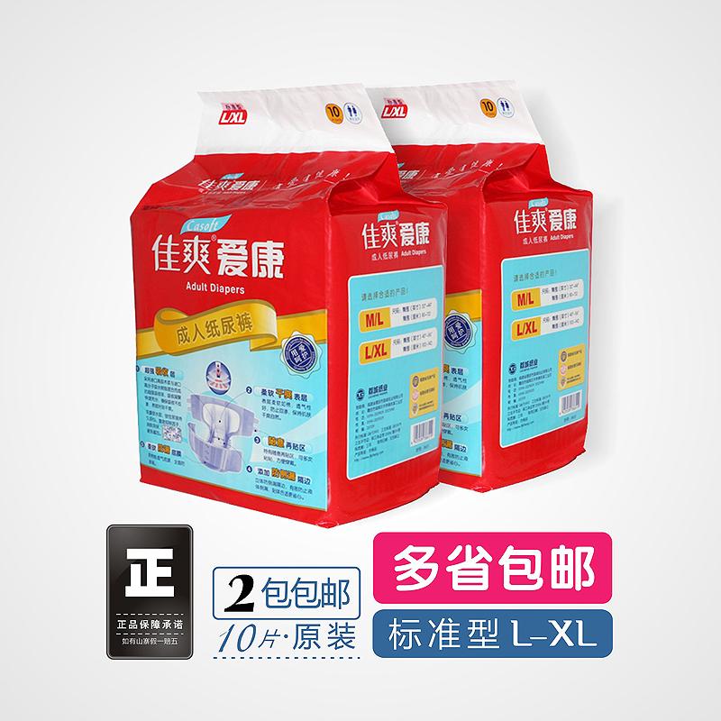 佳爽愛康 成人紙尿褲 標準型XL快速吸收防漏2包包郵 廠家原裝