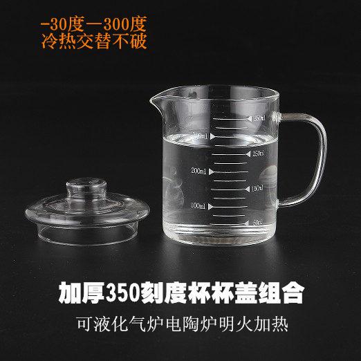 耐热玻璃刻度杯带盖烧杯加厚厨房烘培计量杯早餐牛奶杯可加热量杯