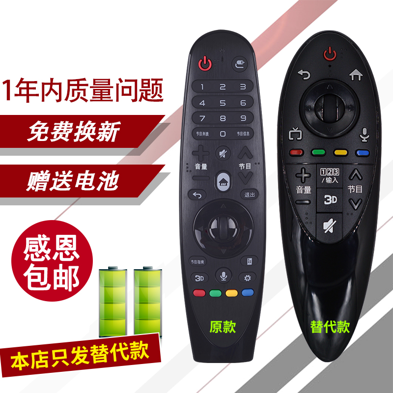 LG電視動感遙控器AN-MR600G MR600 UF8500 8590 8580 55EG9200-CA 49UF8500 60UF7702-CC 65UF7702不支援語音