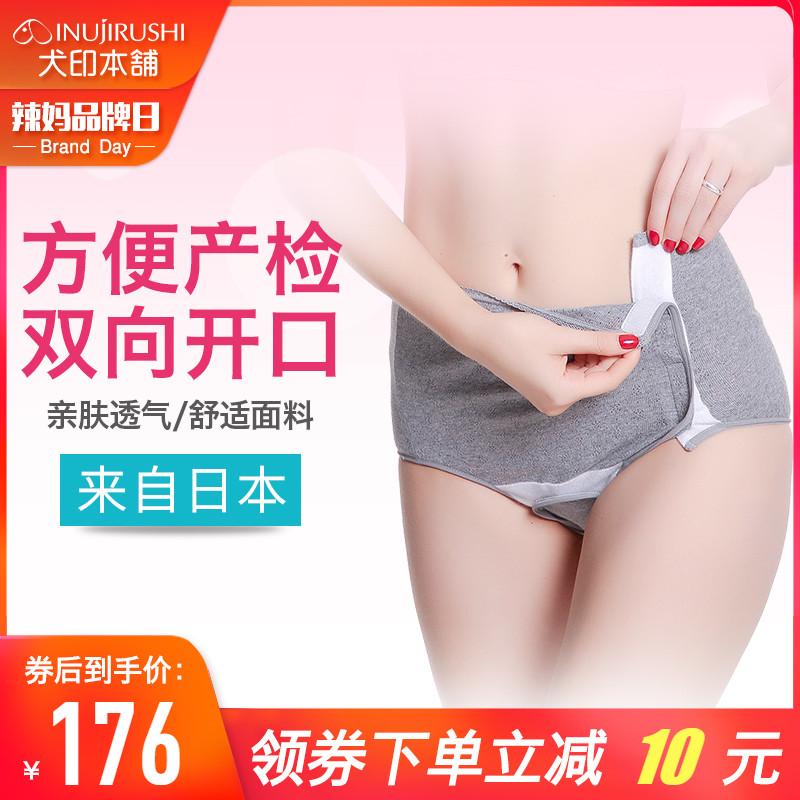 日本犬印三開內褲孕婦產檢純棉產褥褲產婦產後三方開內褲生理褲