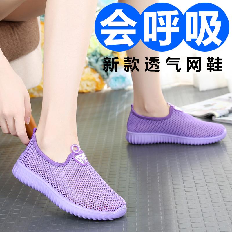 夏季老北京布鞋女网鞋中老年网面透气运动休闲妈妈鞋老人网眼女鞋