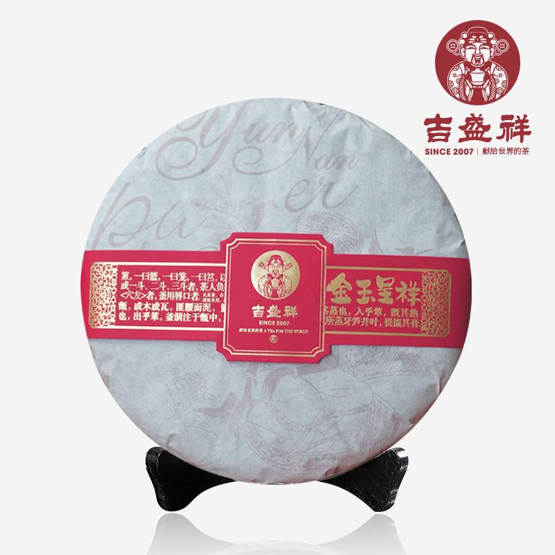 金玉呈 饼装 357g 普洱茶 年 10 5 特级 熟茶 云南普洱茶 吉盛祥