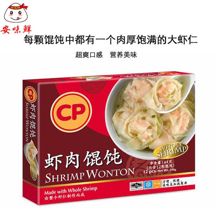 泰国进口/正大CP/虾肉馄饨/儿童馄饨/整只大虾/清真标识/8盒包邮