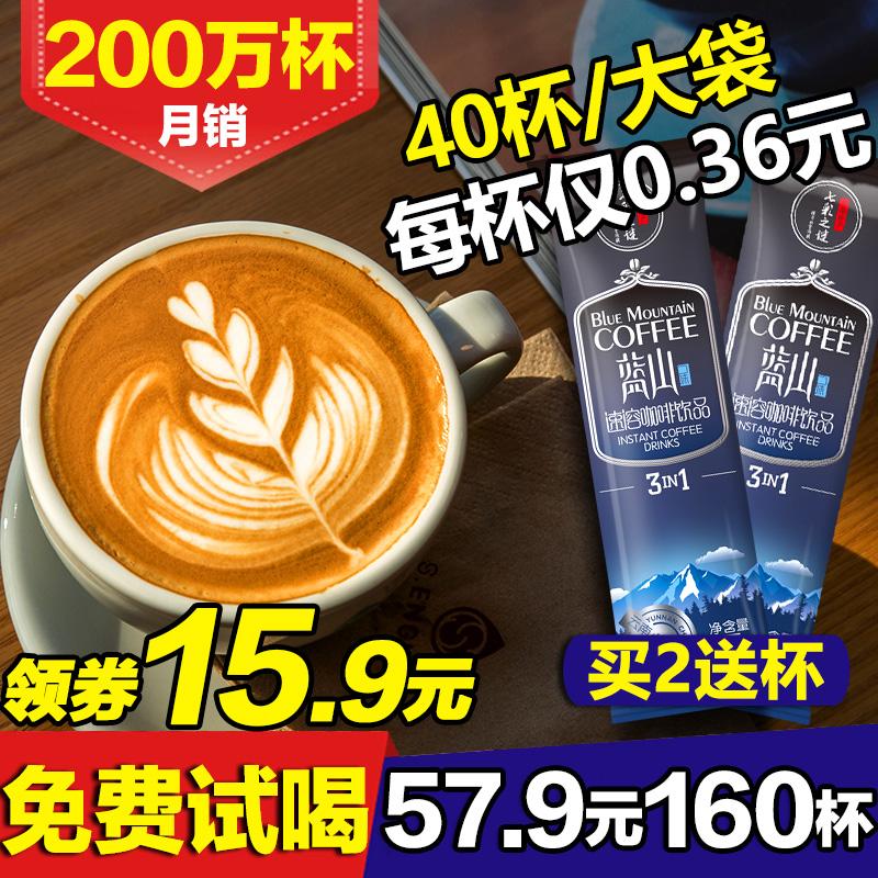 咖啡蓝山风味三合一速溶咖啡粉饮品袋装/纯黑咖啡无糖提神 学生