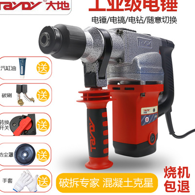 Earth hammer electric pick dual-use high-power multi-function hammer drill drill concrete industry, household electric tools