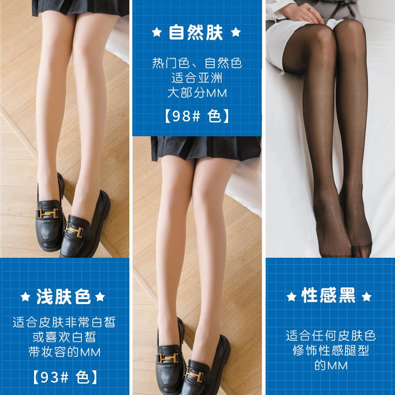 日本茉寻 超自然肉色丝袜女薄款 春夏裸感光腿神器美肤袜93号98号 No.1