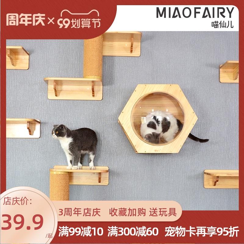 喵仙儿猫爬架墙壁式跳台实木软梯太空舱猫窝猫抓柱壁挂猫墙猫玩具