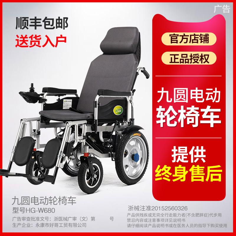 九圆电动轮椅车可折叠轻便老人代步车老年残疾人双四轮智能全自动