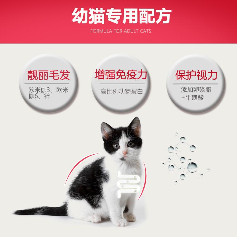 宠明星猫粮幼猫三文鱼猫粮天然粮增肥发腮营养幼猫猫粮2kg4斤装优惠券