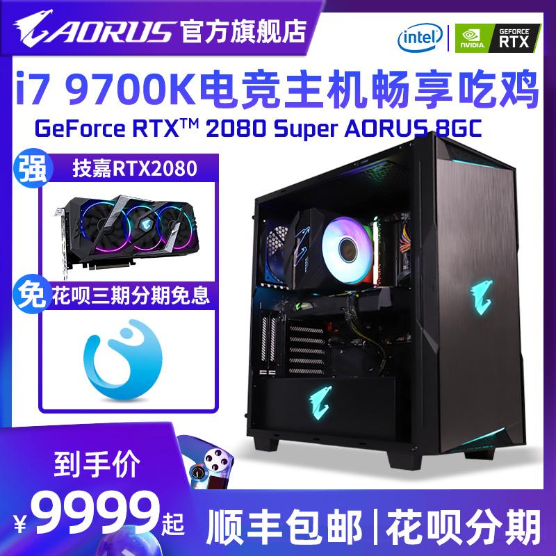 兼容机发烧级高配整机 DIY 台式机电脑全套组装机吃鸡游戏主机家用办公主播电竞 9700K i7 显卡 RTX2080 技嘉 AORUS