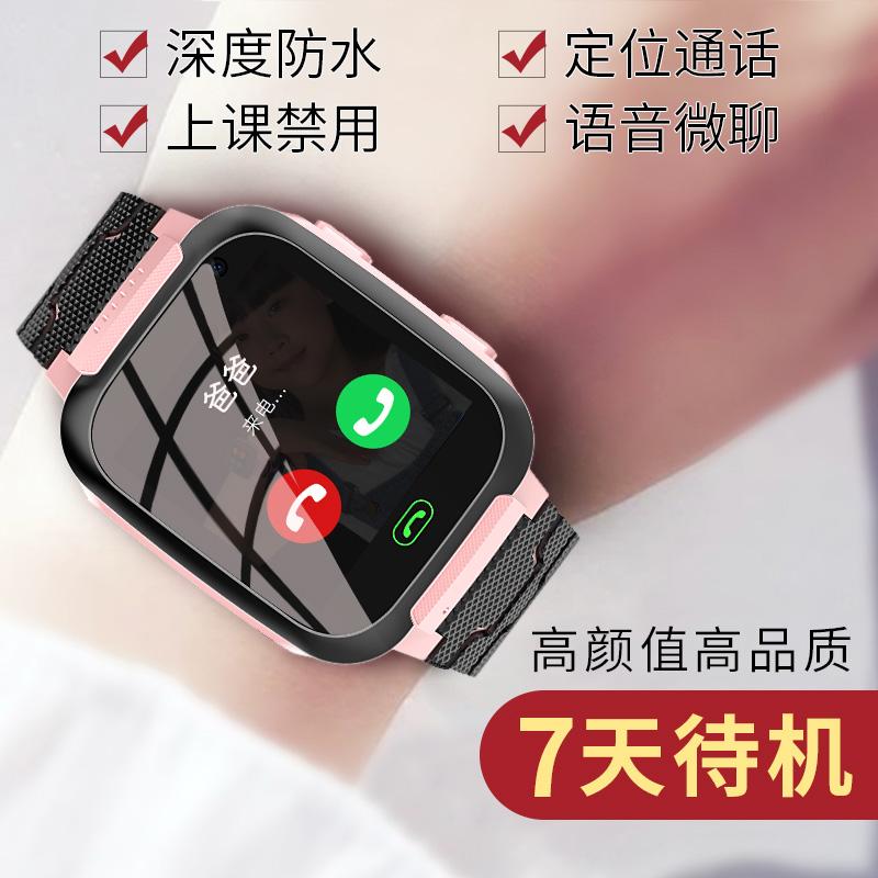 儿童电话手表 4G智能手机gps定位高中小学生天才青少年初中生成人
