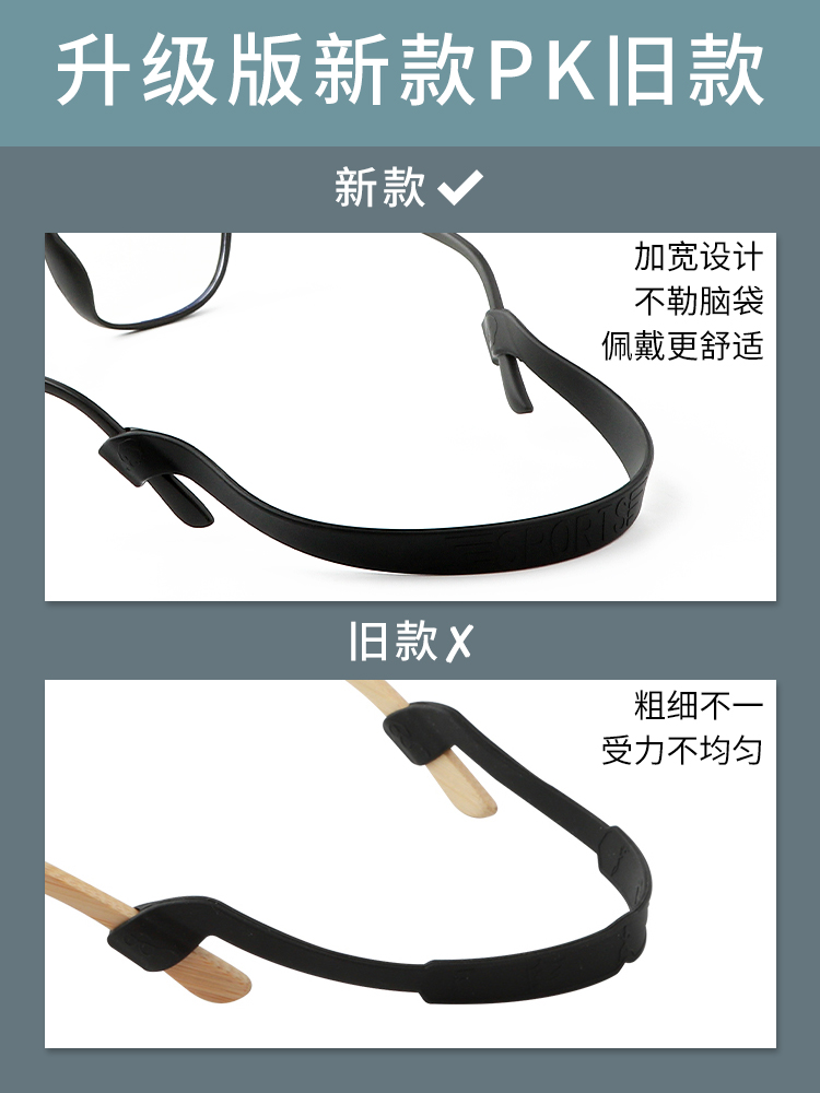 打篮球眼镜固定带运动防滑眼睛绳打球防掉扁绑带配件硅胶套软绳子