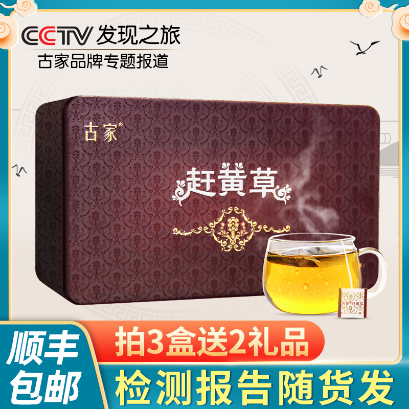 央视报道、铁盒礼袋装:32袋 古家 赶黄草护肝茶