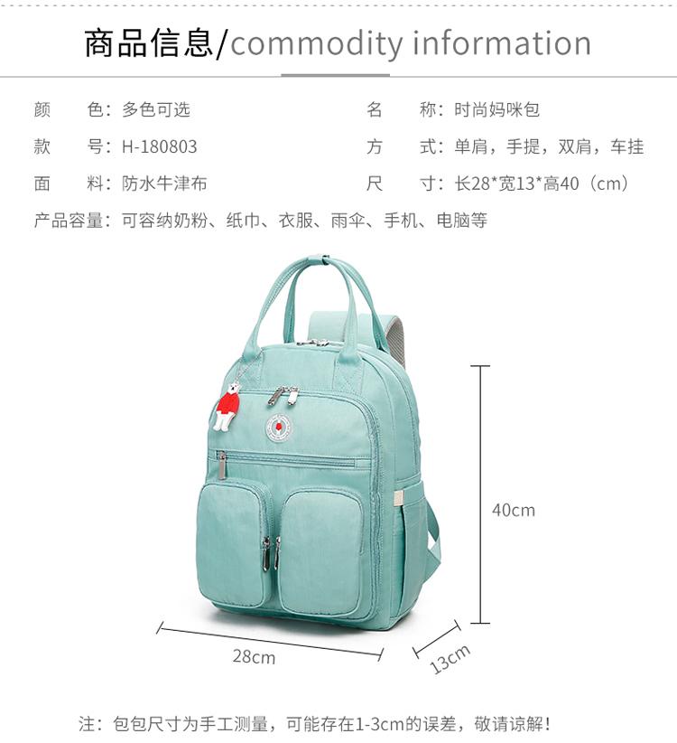 手提双肩大容量防水杯雨伞奶保温瓶分隔拉杆箱插袋多功能妈咪背包