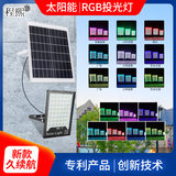 New LED Solar Flood Light Outdoor Waterproof RGB with Atmosphere Light Solar Flood Light