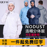 Anti-static clothing protective dust-free clothing hooded piece split overalls blue white spray paint dust-proof clothing men and women