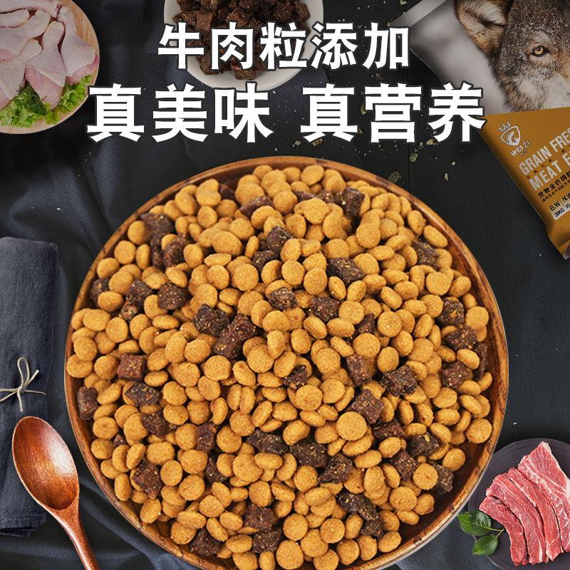 威滋金毛专用狗粮40斤装20kg幼犬成犬通用型 含牛肉粒双拼天然粮优惠券