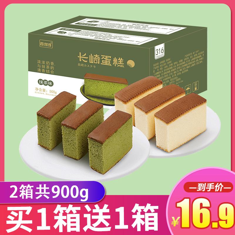 长崎蛋糕面包整箱早餐糕点营养网红小吃休闲懒人速食零食充饥夜宵