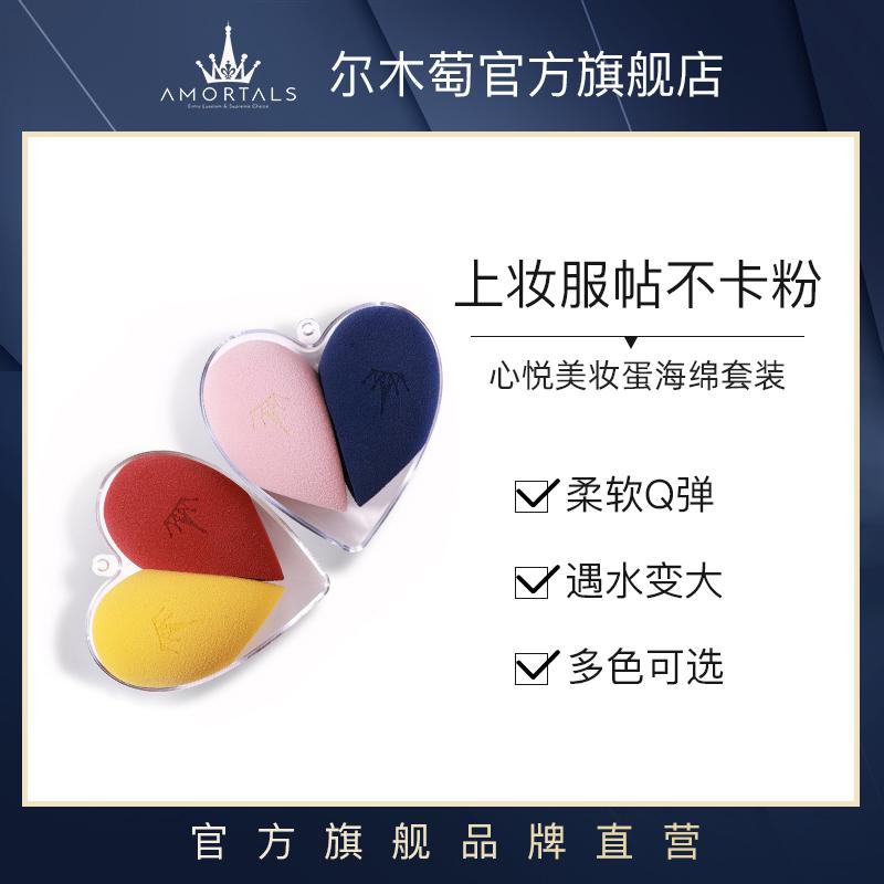 【拍2件】尔木萄美妆蛋正品软不吃粉化妆海绵彩妆扑葡官方旗舰店