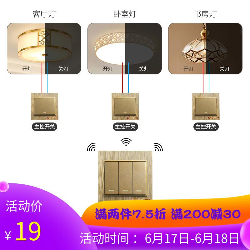 家用智能燈具隨意貼雙控臥室電源 220v 禹創無線遙控開關面板免布線