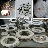 201 / 316L / 304 stainless steel plate circular plate wafer ring laser cutting stainless steel plate iron plate processing