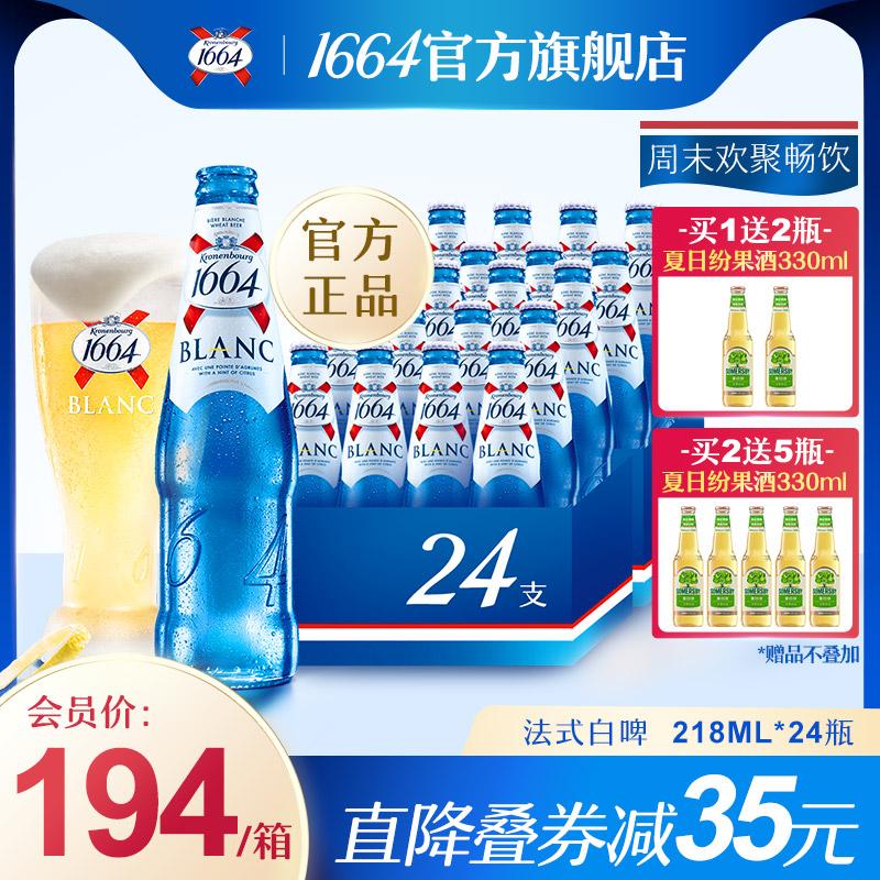 法国 1664啤酒 柑橘味白啤 218mlx24瓶 经典玻璃瓶
