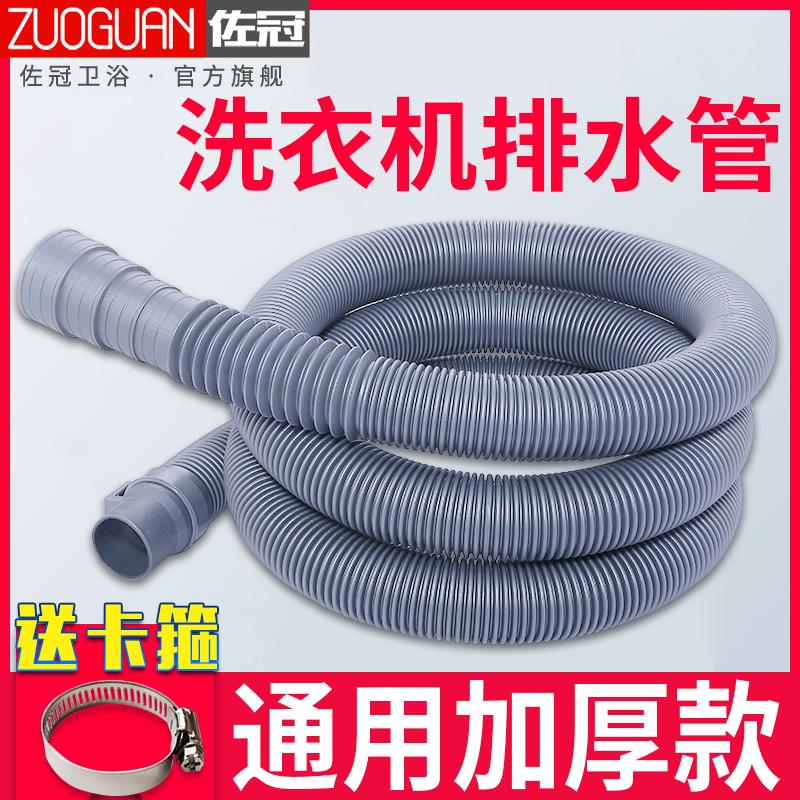 全自动洗衣机排水管加长延长下水管道密封圈出水厨房滚筒防臭软管