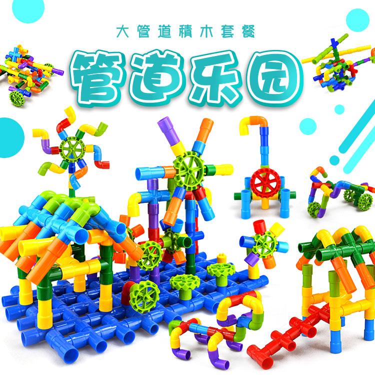 儿童水管道积木塑料玩具3-6周岁益智男孩5-6岁女孩宝宝拼装拼插