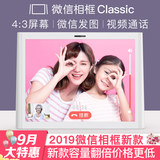 Micro-channel frame Classic 8 Yingcun Tencent official micro-channel electronic album produced video calls 16G