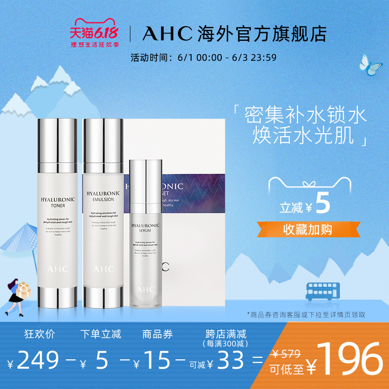 AHC小神仙水水乳精华套装,券后209元