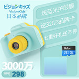 Japanese visionkids can take pictures of children's digital SLR small camera men and women toys high pixel birthday gifts