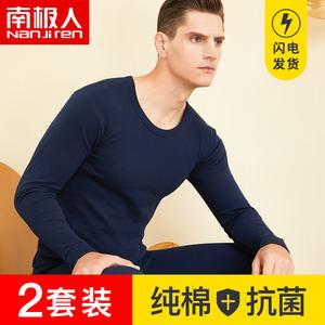南极人保暖内衣男士纯棉全棉毛衫薄款打底青少年线衣秋衣秋裤套装