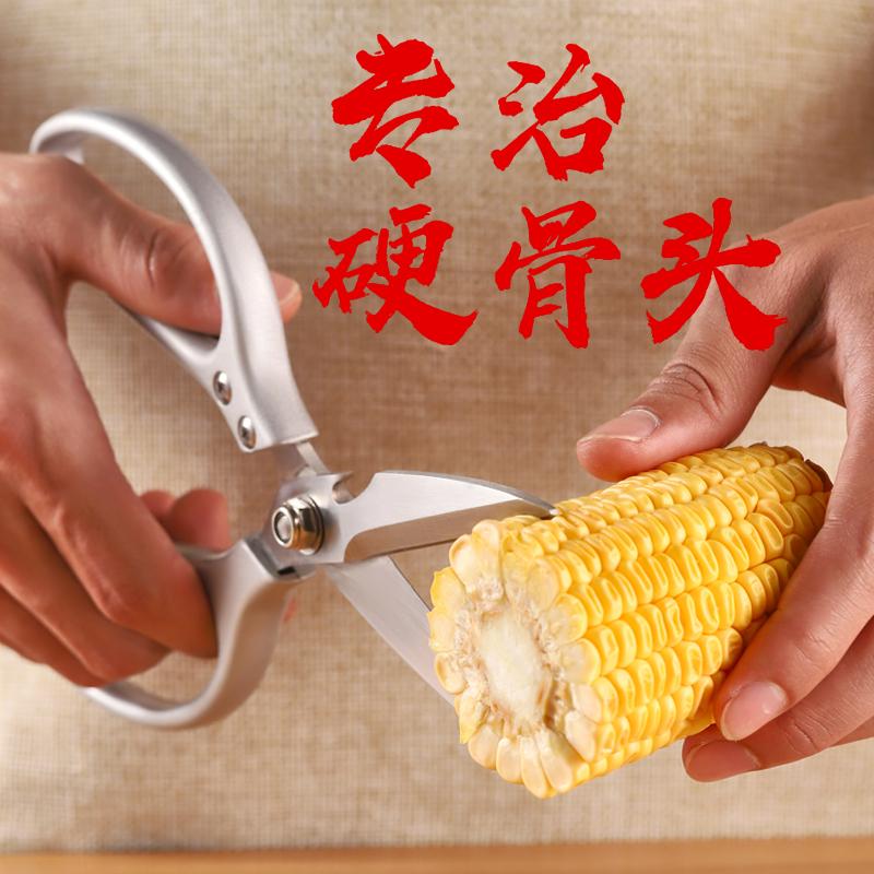 用坏包赔 日本sk5剪刀厨房家用不锈钢锋利大剪刀鸡鸭鱼骨头专用剪