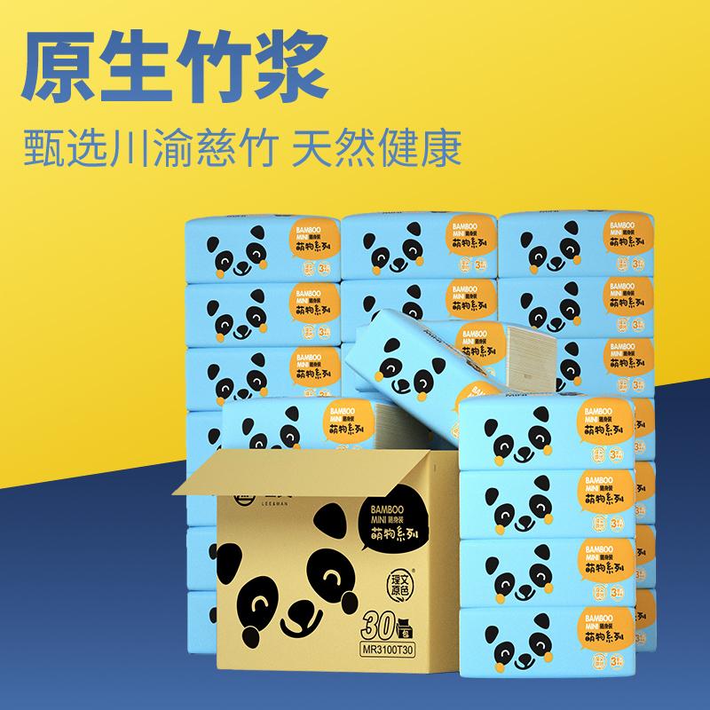 食品级母婴抽纸:90抽x30包 理文原色 天然竹浆抽纸