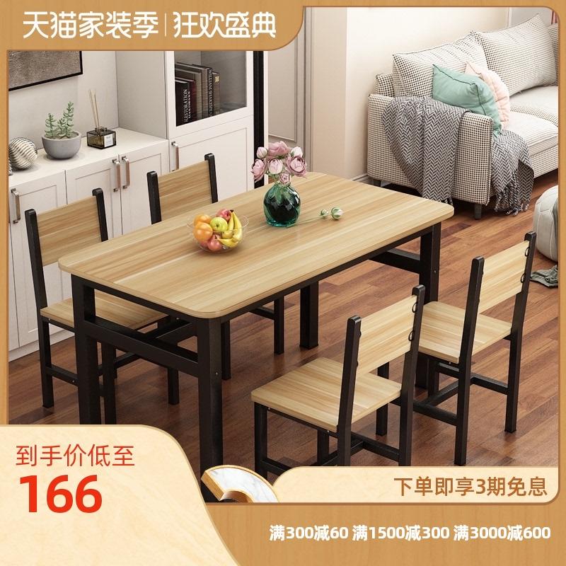 专用餐馆桌子一桌四椅