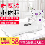 Teng Xing 202 small household sewing machine mini electric eat thick manual-automatic machine miniature dressmaker