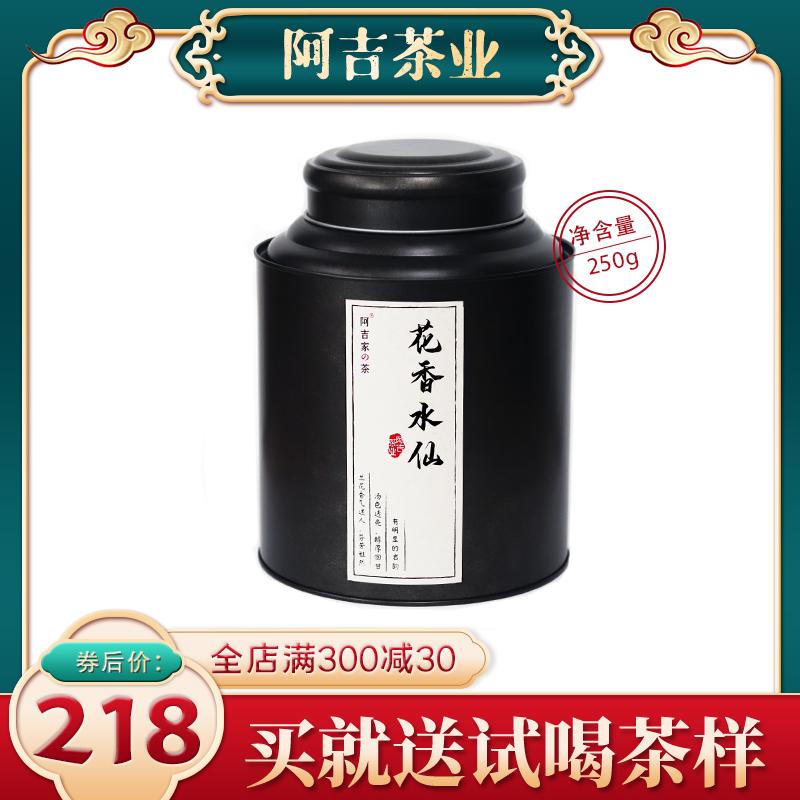 花香水仙岩茶武夷山老枞果香乌龙茶肉桂罐装礼盒250g武夷大红袍