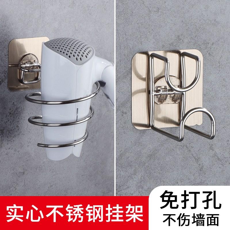 不銹鋼吹風機架免打孔臉盆掛架家用發廊浴室置物架吹風筒收納掛架