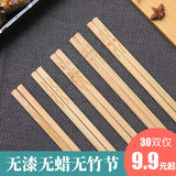 Chopsticks without paint, no wax, household bamboo chopsticks, high-grade solid wood hot pot chopsticks, long chopsticks, natural bamboo, fast, 30 pairs of custom
