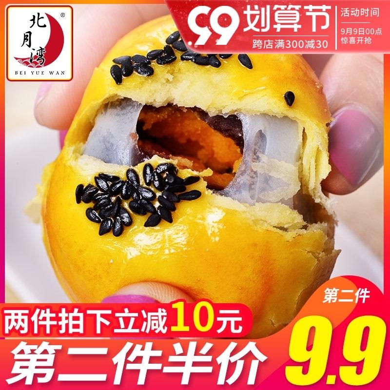 【爆款推荐】北月湾红豆雪媚娘麻薯蛋黄酥糕点办公室零食传统点心月饼小吃6枚