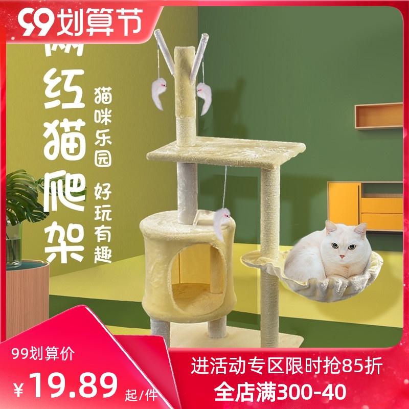 网红猫爬架小型猫窝猫树一体实木猫架子猫玩具猫跳台抓柱猫咪用品