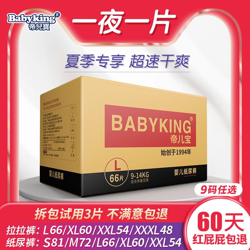 帝儿宝纸尿裤婴儿超薄透气S/M/L/XL/XXL新生男/女/宝宝通用尿不湿