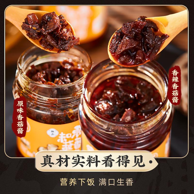 江湖铺子岳云鹏香菇酱组合香辣香菇原味香菇夹馍下饭酱205g*2包邮