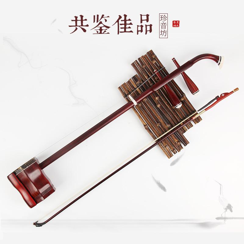 小叶紫檀二胡专业演奏考级大音量二胡乐器苏州厂家直销正品胡琴