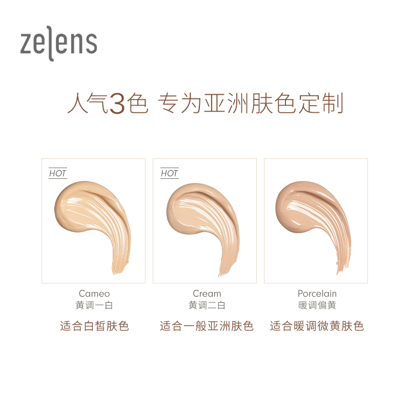 Age 养肤逆龄光泽粉底液持久保湿轻薄遮瑕奶油肌官方正品 ZELENS