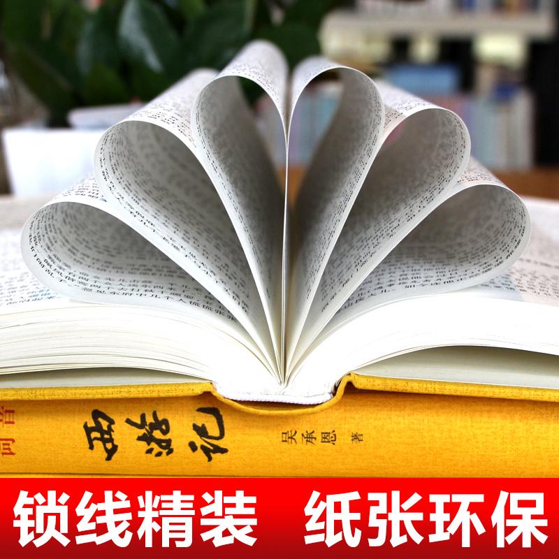 红楼梦 水浒传 西游记 三国演义 初中生版文言文大人无删减带注解中学生 中国四大名著全套原著正版青少年版