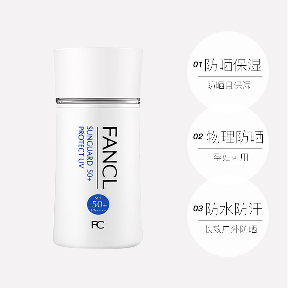 日本进口Fancl芳珂无添加物理隔离防晒霜SPF50+孕妇可用防紫外线【图5】