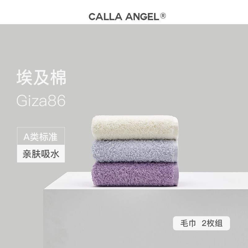 CallaAngel进口埃及棉毛巾A类加厚家用纯棉吸水男柔软女洗脸面巾